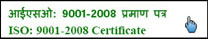 ISO : 9001-2008 Certificate